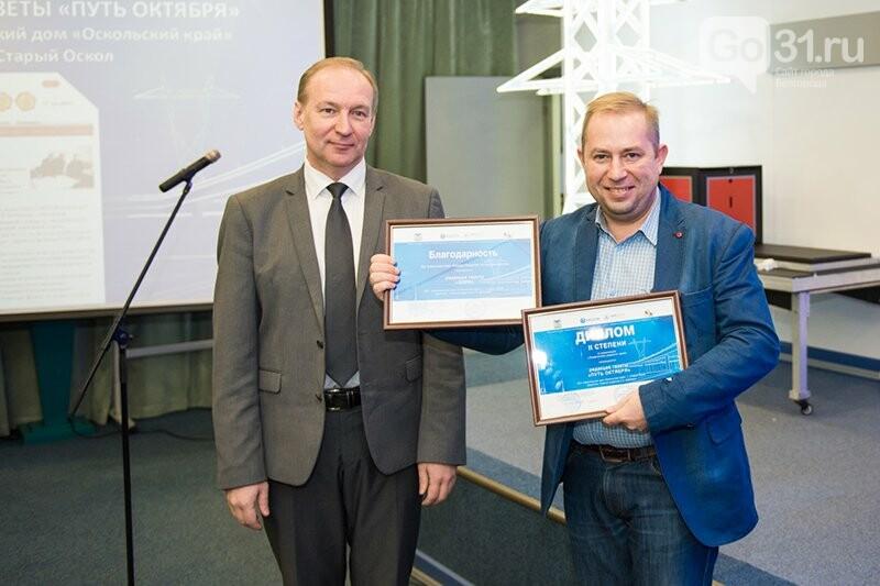 В Белгородэнерго подвели итоги конкурса «Энергетика в зеркале СМИ - 2017», фото-5