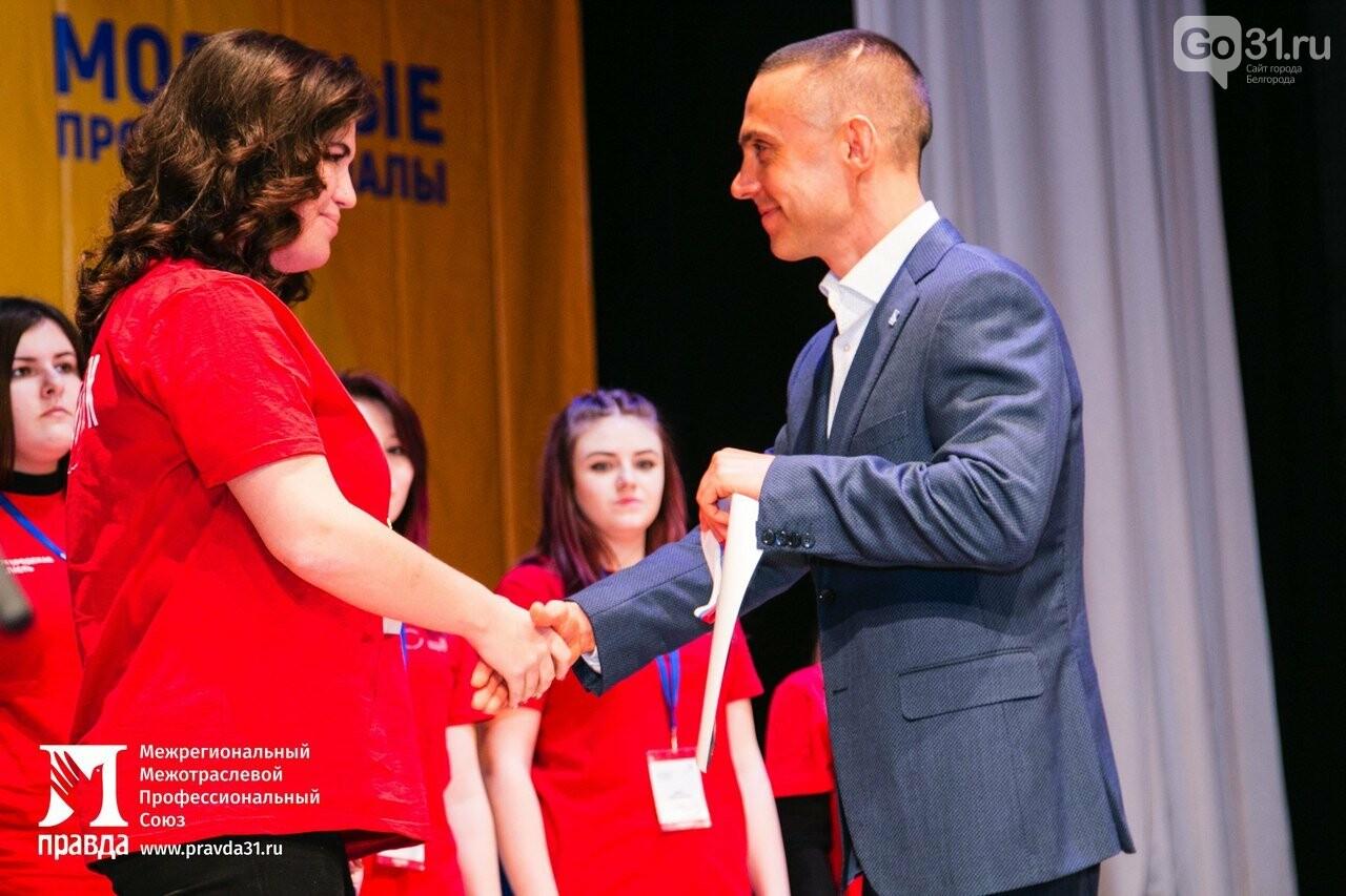 Чемпионат WorldSkills: в Белгороде определили участников «финальной битвы», фото-13