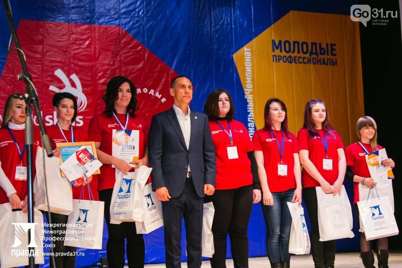 Чемпионат WorldSkills: в Белгороде определили участников «финальной битвы», фото-1