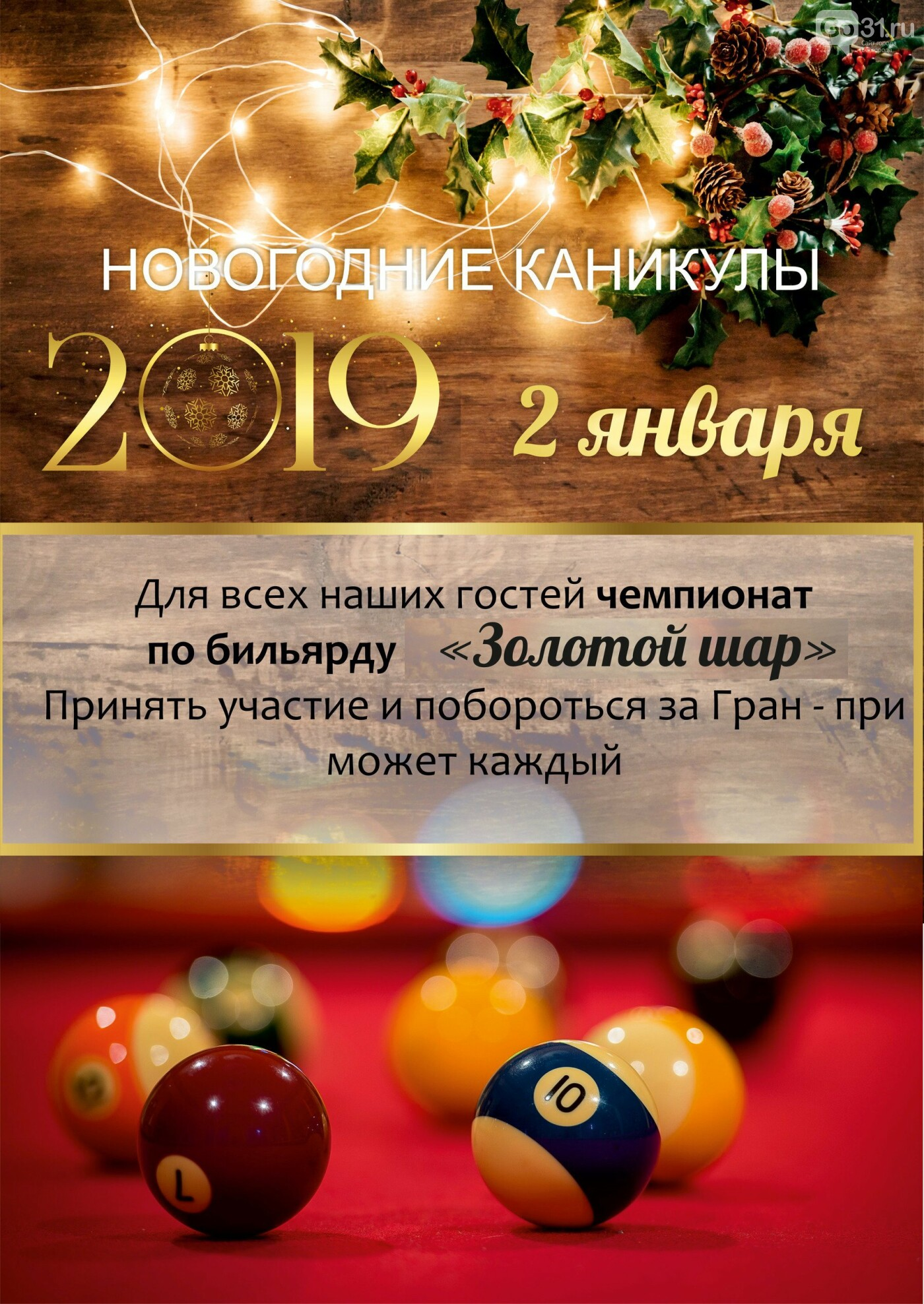 Встречайте Новый год-2019 всей семьей в санатории «Айвазовское»!, фото-4