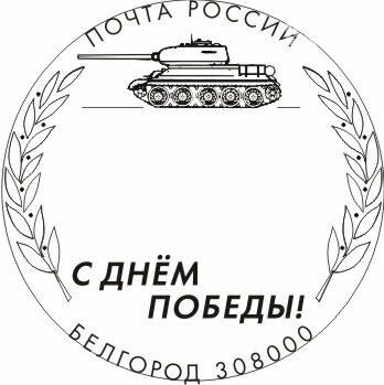 Белгородцы смогут поставить на письмах «победный» штемпель, фото-1