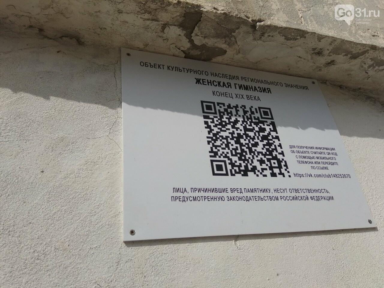 В Белгороде ищут инвестора для реставрации здания женской гимназии Коротковой, фото-5