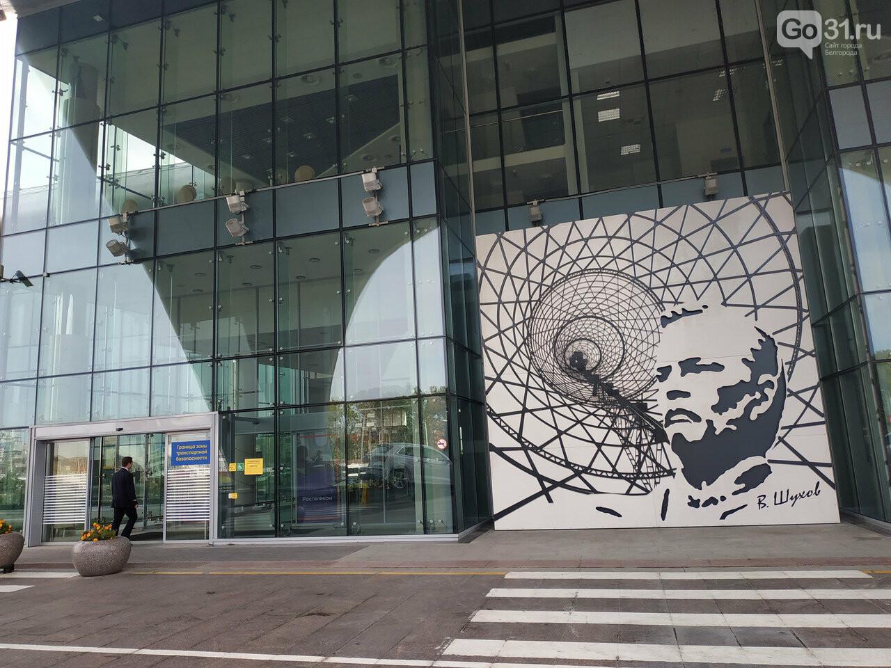 Аэропорт Белгорода украсило панно с изображением инженера Шухова, фото-1
