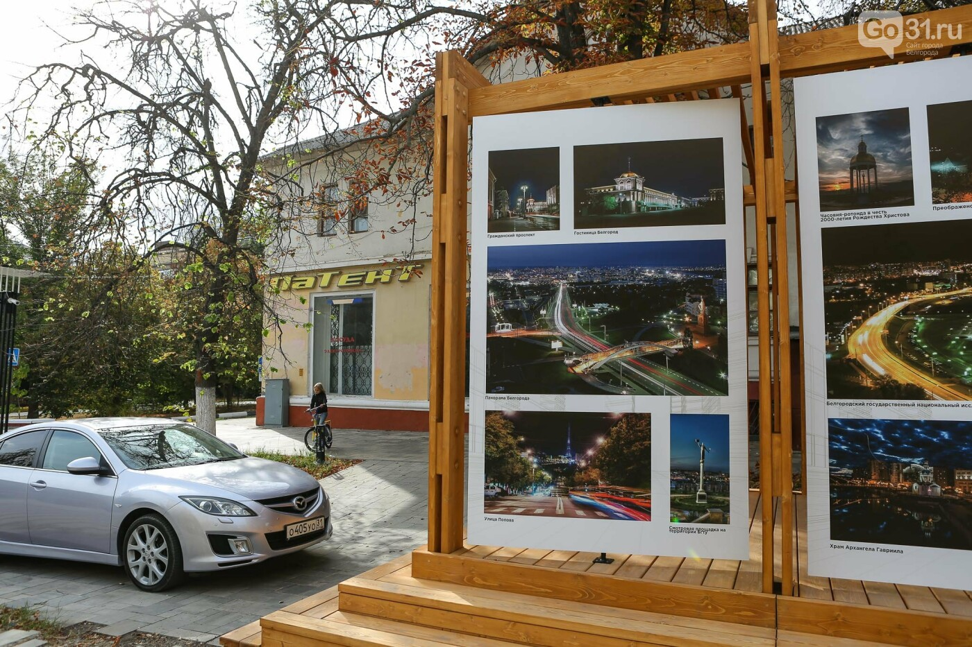 Счёт осени. Белгород желтеет к концу сентября, фото-14