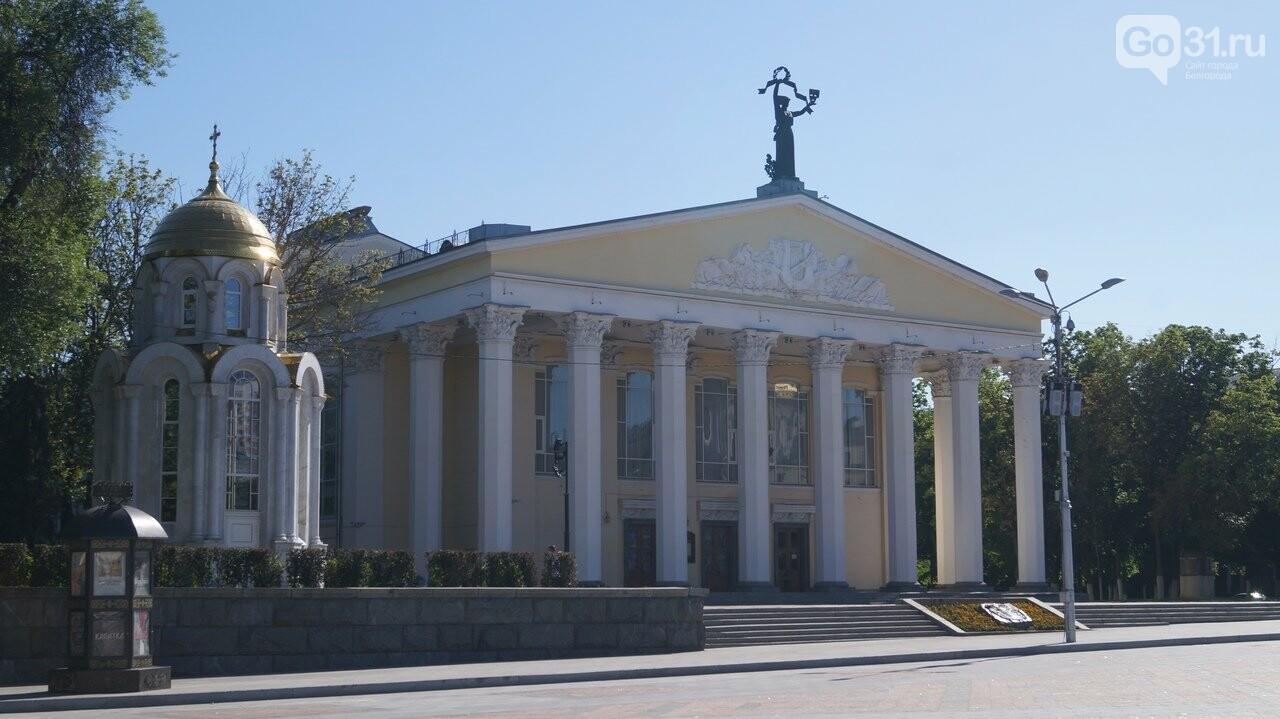 Белгородский драмтеатр на год останется без привычной сцены, фото-1
