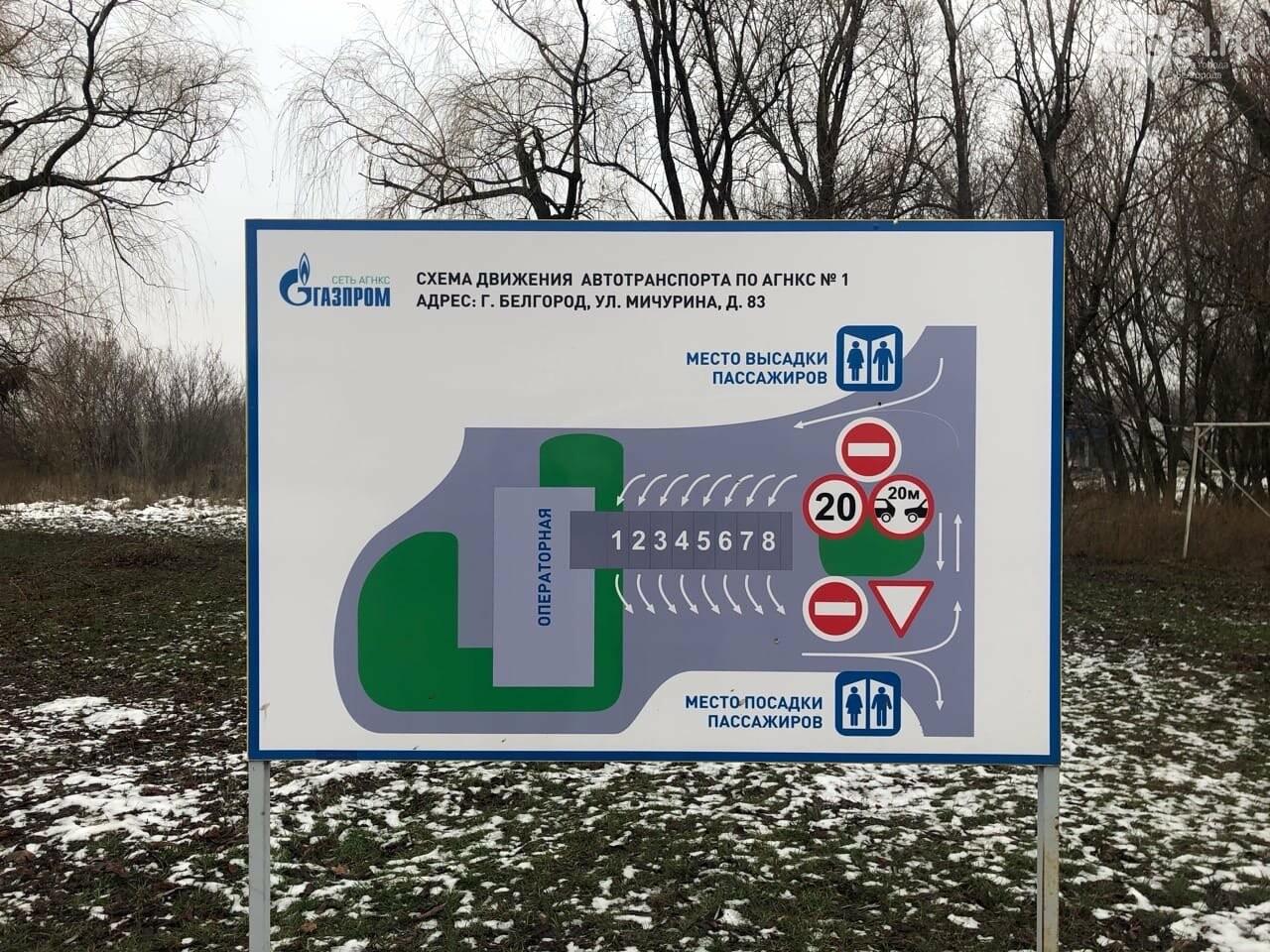 Бензин vs метан. Стоит ли белгородцам переводить машины на газ?, фото-1