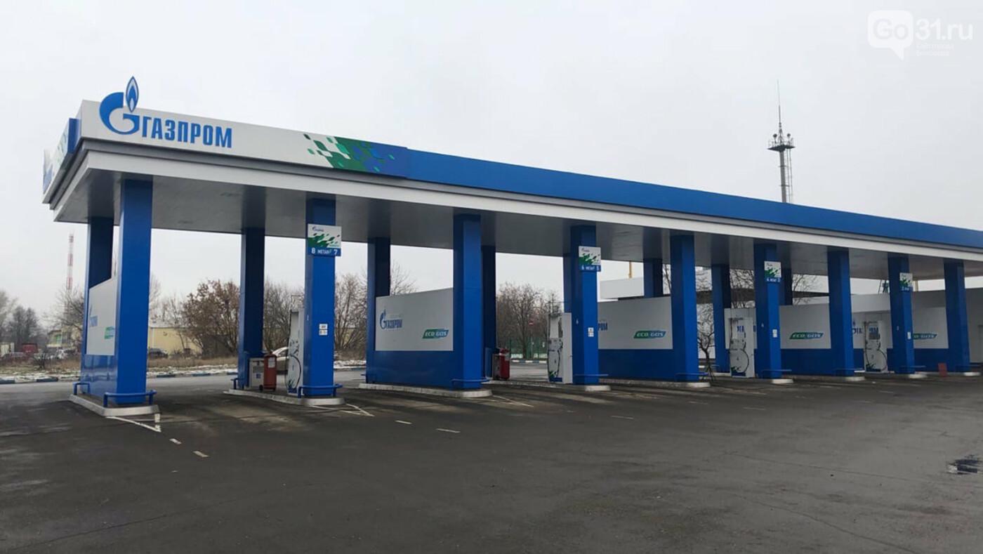 Бензин vs метан. Стоит ли белгородцам переводить машины на газ?, фото-2