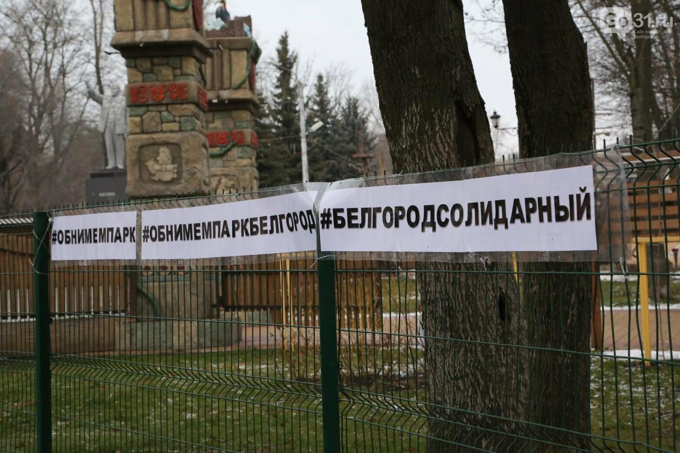 Александр Каракулов: С Центральным парком сейчас всё складывается не лучшим образом, фото-2