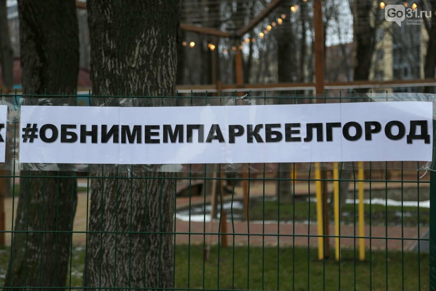 Александр Каракулов: С Центральным парком сейчас всё складывается не лучшим образом, фото-4