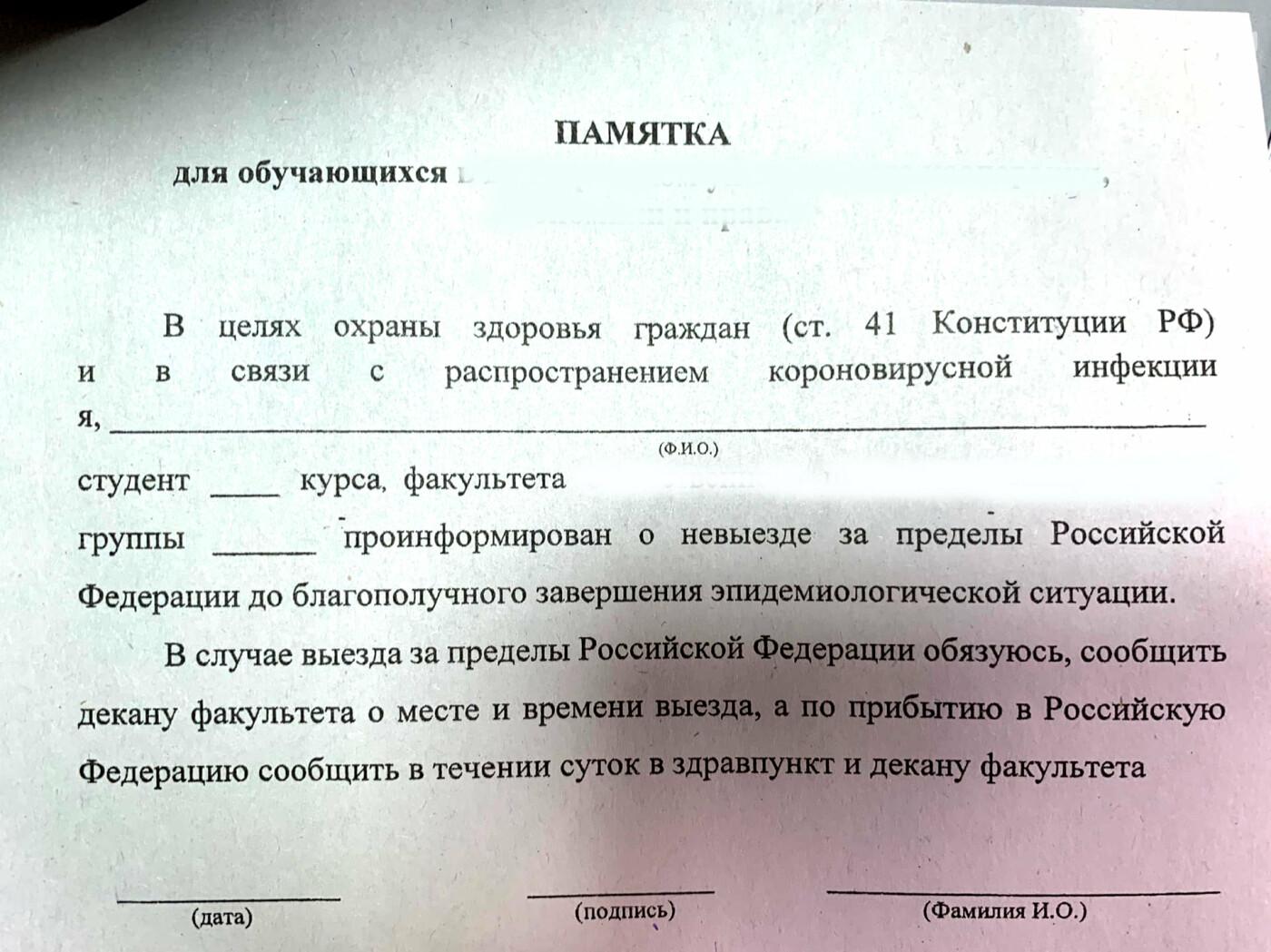 Белгородских студентов из-за коронавируса ограничили в выезде за границу, фото-1