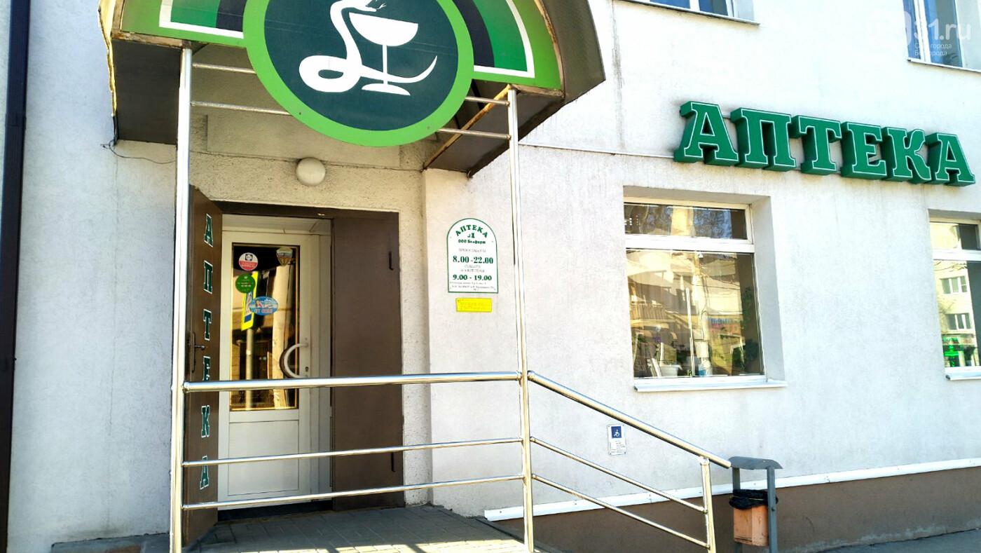 «По два в одни руки!» Можно ли в Белгороде купить антисептик и парацетамол, фото-3