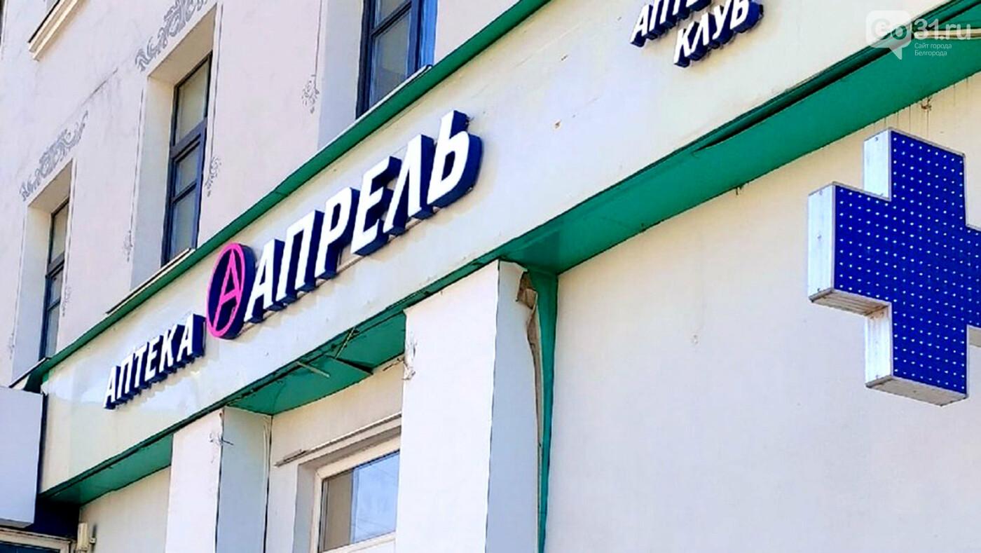 «По два в одни руки!» Можно ли в Белгороде купить антисептик и парацетамол, фото-4