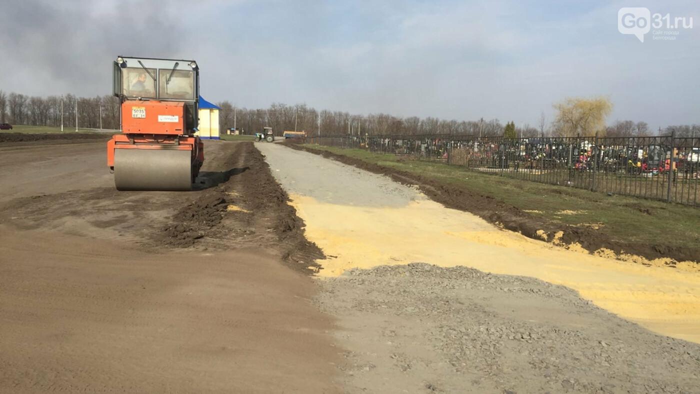В Белгородском районе обновляется дорога к сельскому кладбищу, фото-1