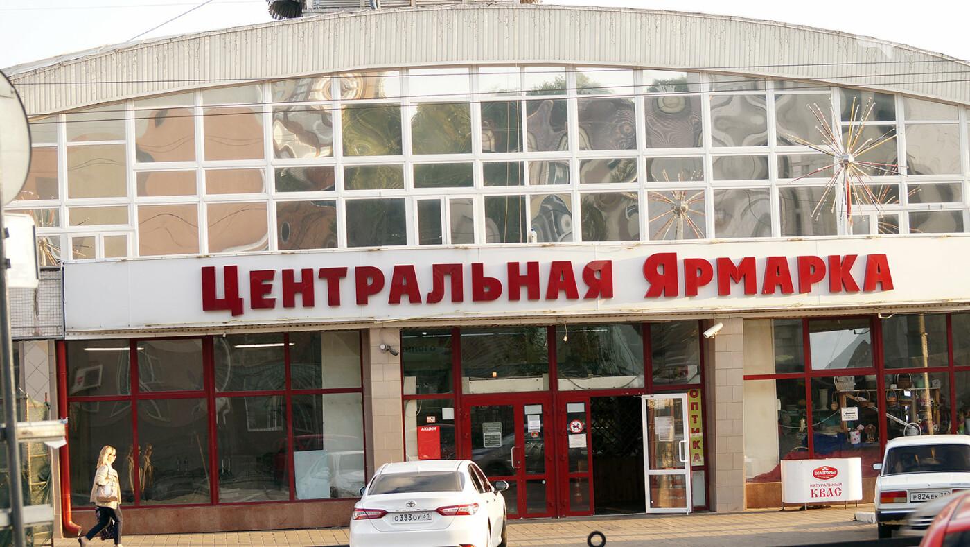 Власти Белгорода «заморозили» арендную плату на центральном рынке, фото-1