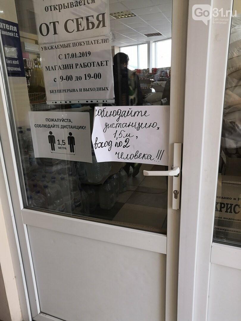 Карантинные хроники. В магазинах – больше масок и дистанции, фото-1, Фото: Надежда Саушина