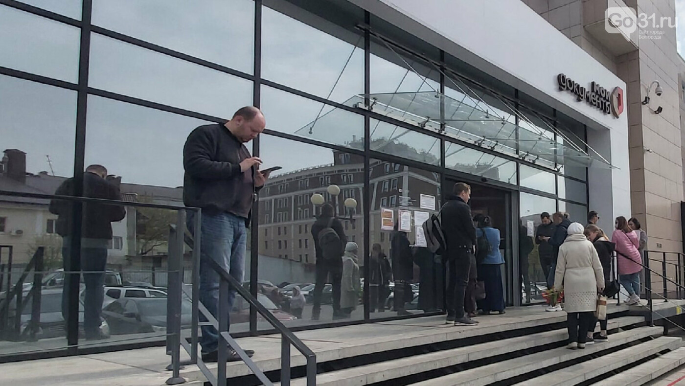 Белгородцы начали осаждать МФЦ, фото-3