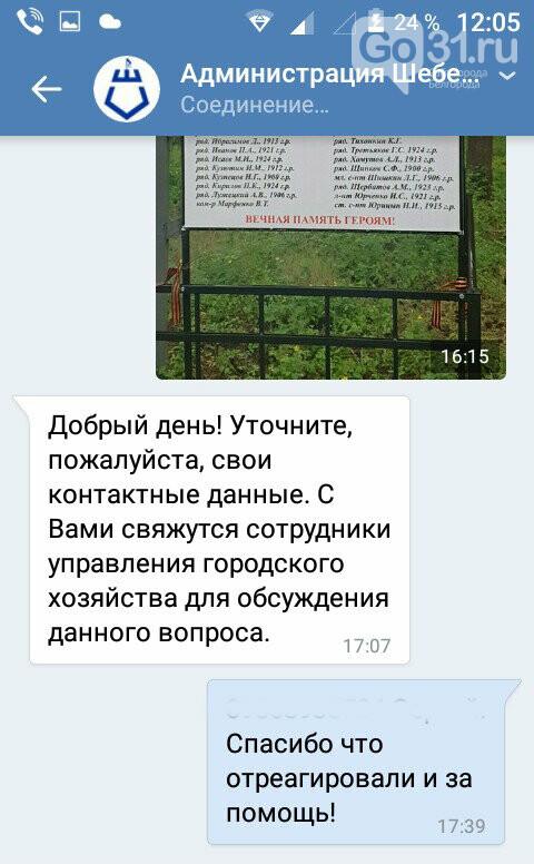 Можем повторить? Как в Белгородской области за военными кладбищами ухаживают, фото-10