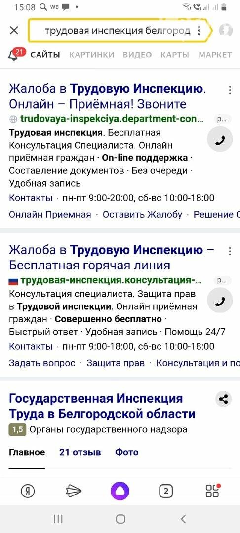 «Трудовая инспекция вам не поможет!» Как юридические конторы «разводят» белгородцев, фото-2