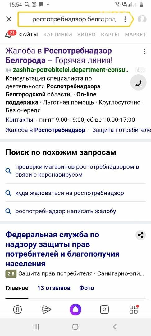 «Трудовая инспекция вам не поможет!» Как юридические конторы «разводят» белгородцев, фото-3