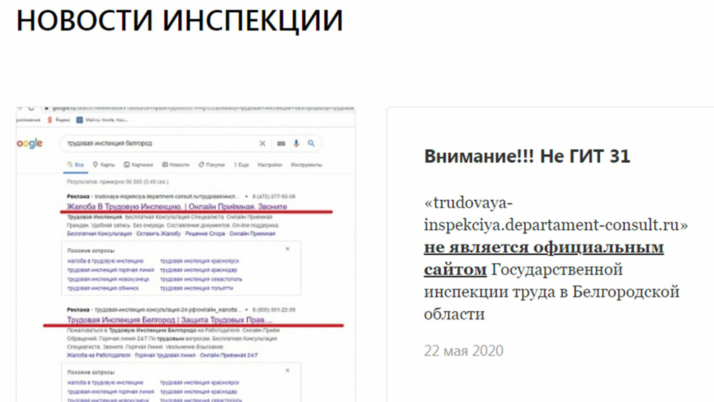 «Трудовая инспекция вам не поможет!» Как юридические конторы «разводят» белгородцев, фото-1
