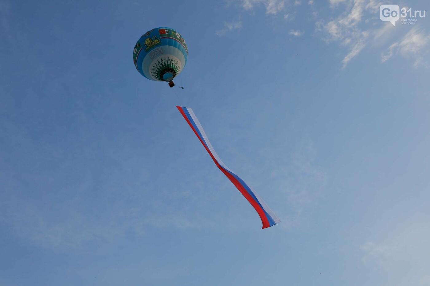 Над Белгородом пролетел аэростат с гигантским триколором, фото-24, Фото: Антон Вергун