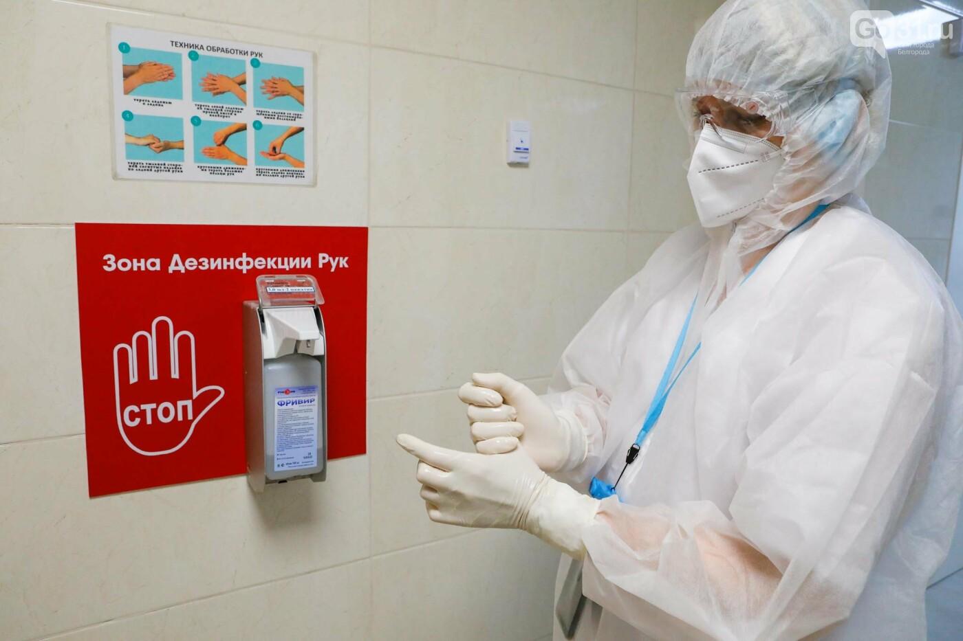 Что происходит в ковид-госпитале Белгорода. Фоторепортаж из «красной» зоны, фото-39, Фото: Антон Вергун