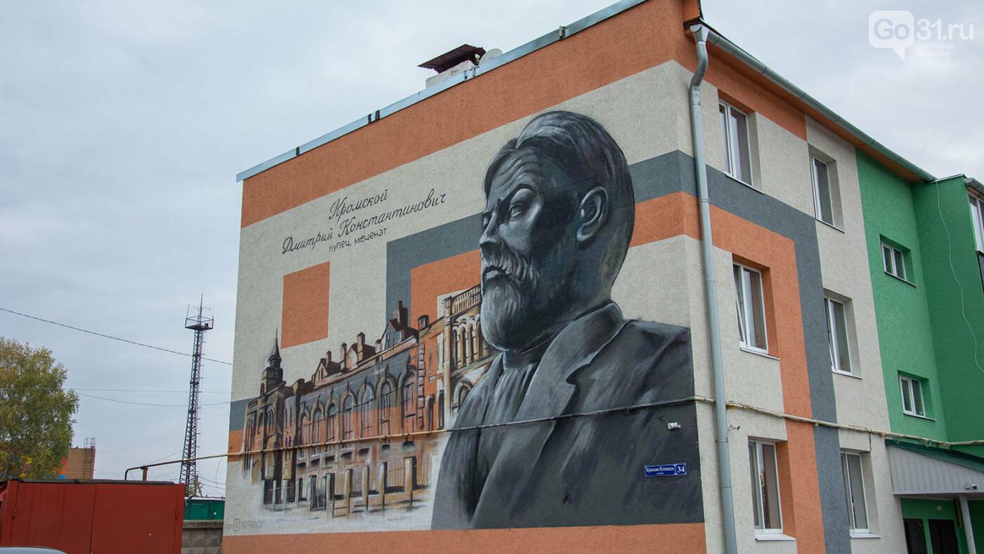 Как на белгородских улицах рождается искусство, фото-2