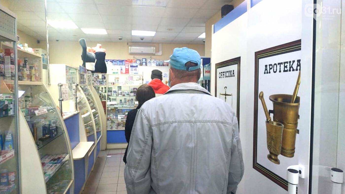 В аптеке Белгорода, Фото: Зинаида Шпицруттен