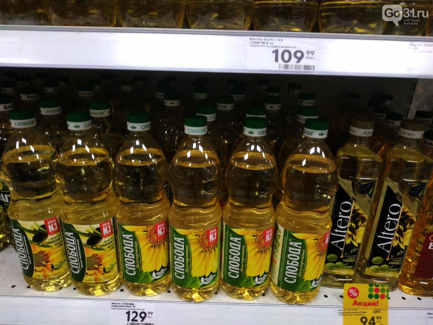 Цены на продукты в магазине Белгорода, Фото: Анастасия Самойлова