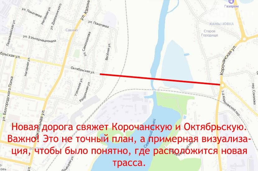 На проект новой дороги в Белгороде потратят 46 миллионов рублей, фото-1