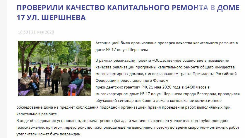 Отчёт об инспекции дома 17 на улице Шершнёва