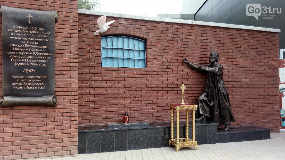 Памятный знак честь епископа Белгородского Никодима, Фото: Максим Алтухов