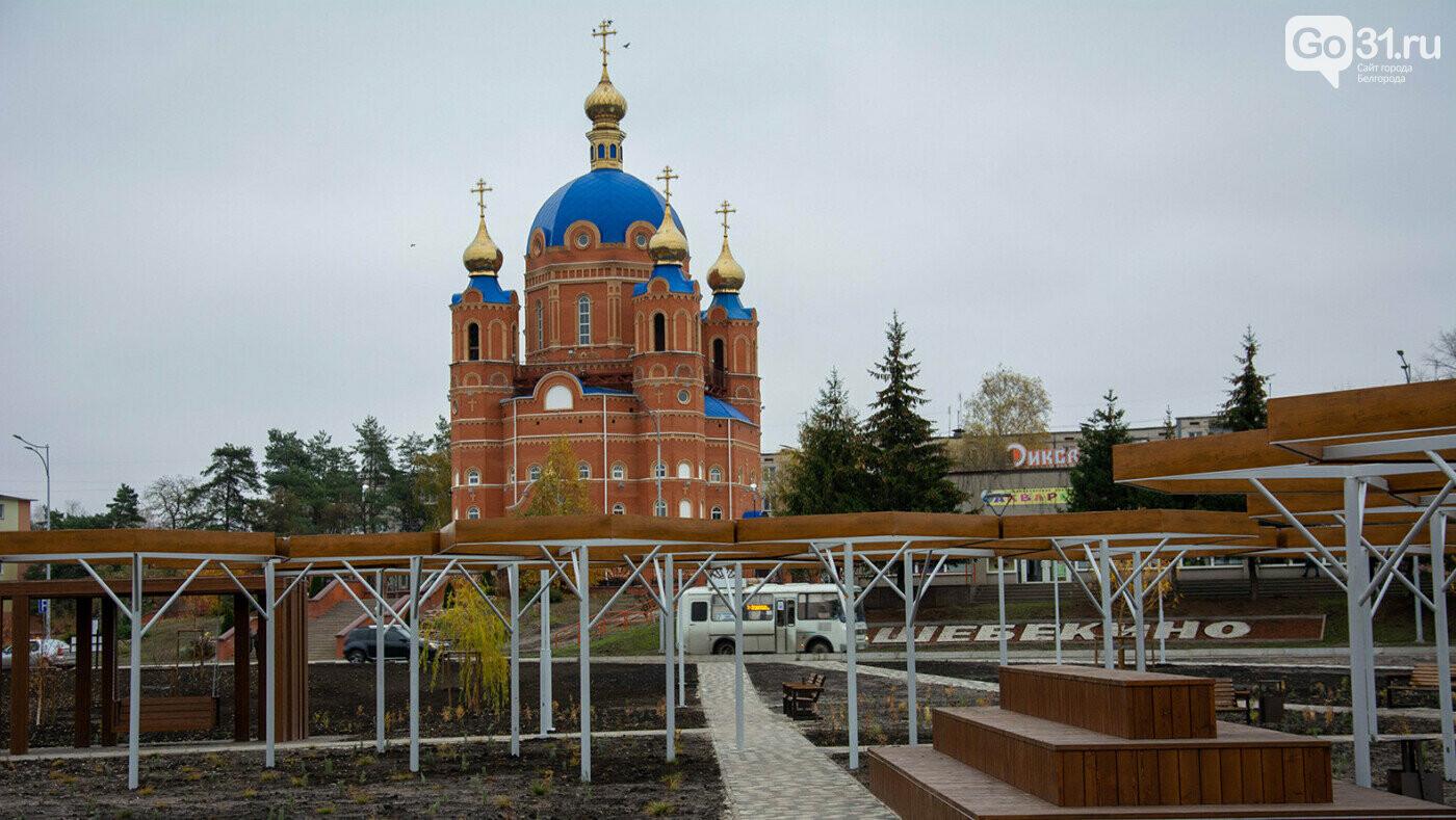 Как менялись дворы и улицы Белгородской области в 2020 году, фото-32