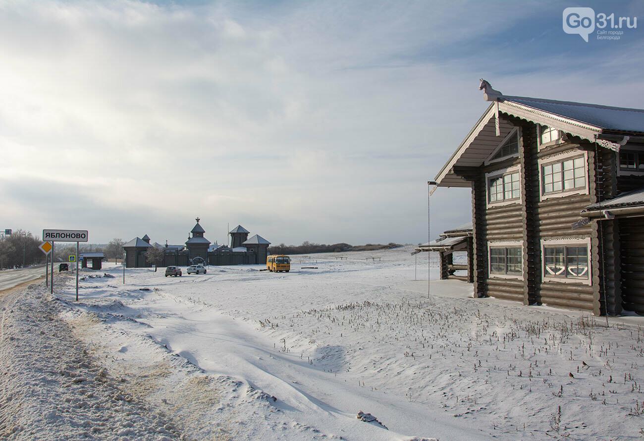 Село Яблоново в Белгородской области, Фото: Александр Лобынцев