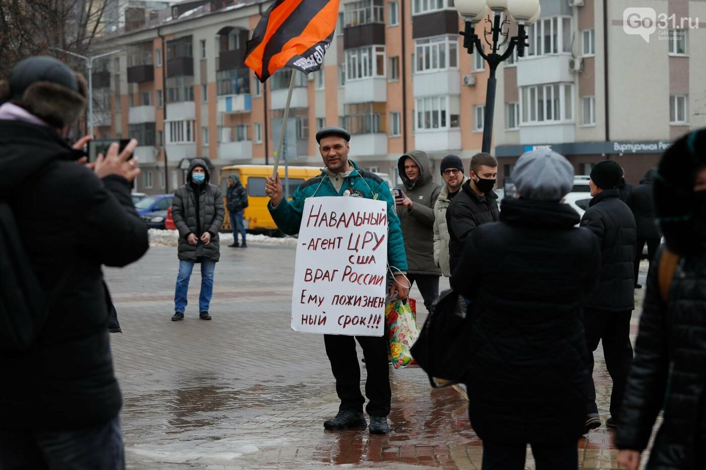 На митинге в поддержку Алексея Навального в Белгороде, Фото: Антон Вергун