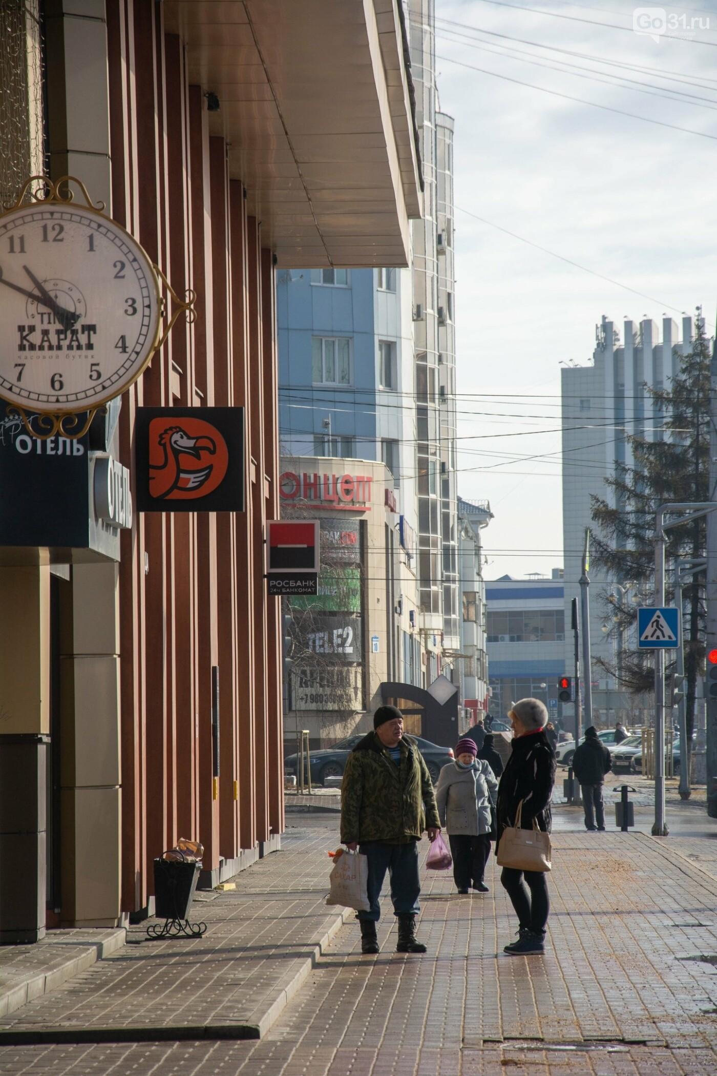 Белгород в конце февраля 2021-го, Фото: Александр Лобынцев