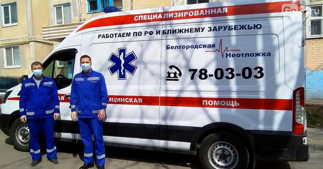 «Белгородская неотложка» - круглосуточная частная Скорая Медицинская Помощь , фото-1