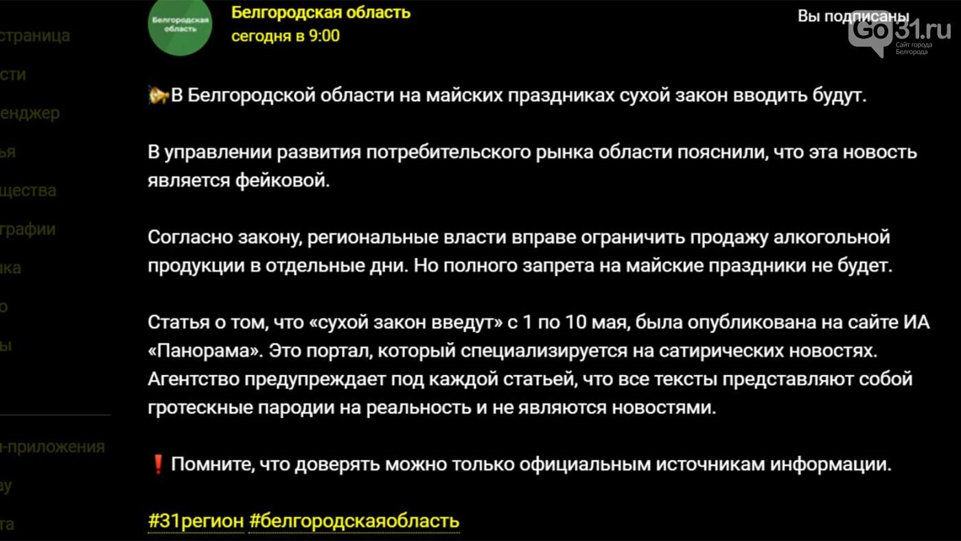 Белгородские власти перед Пасхой открестились от сухого закона, фото-1