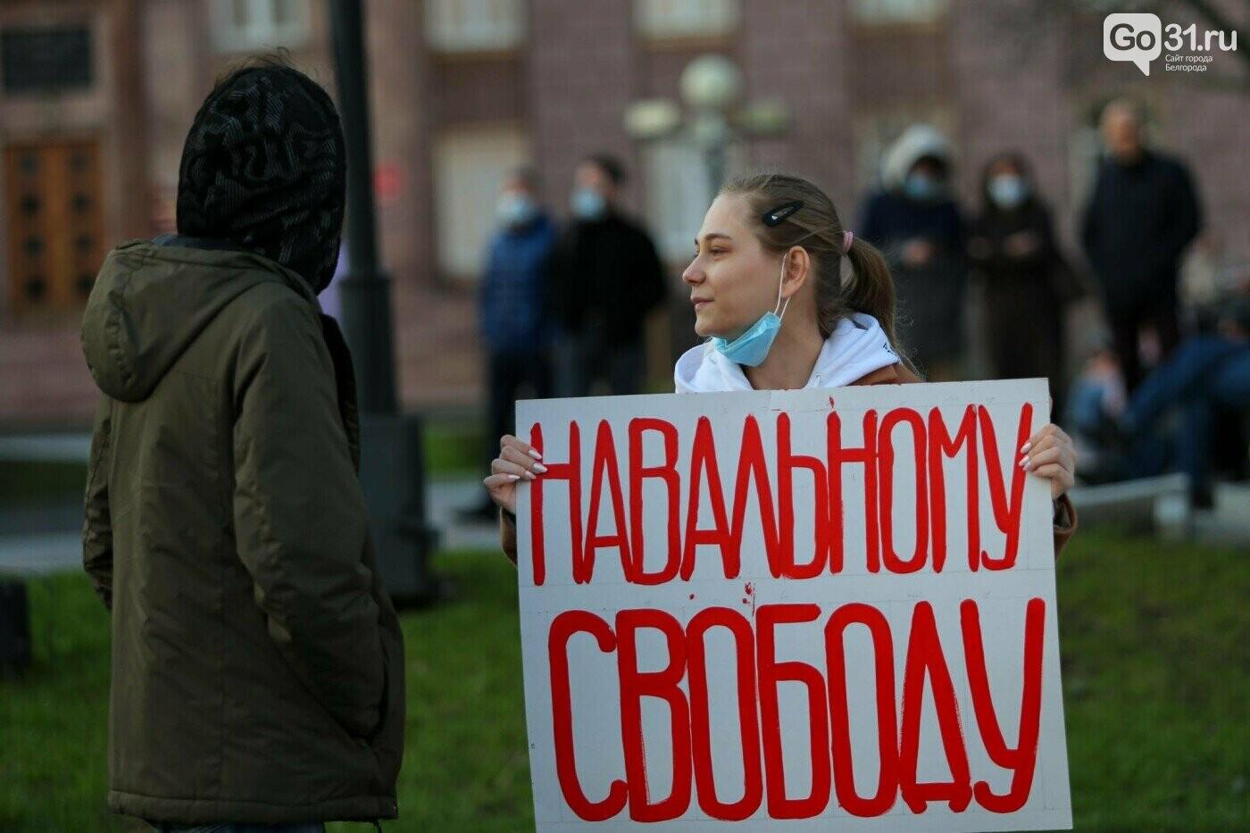 Акция в поддержку Алексея Навального в Белгороде, Фото: Антон Вергун