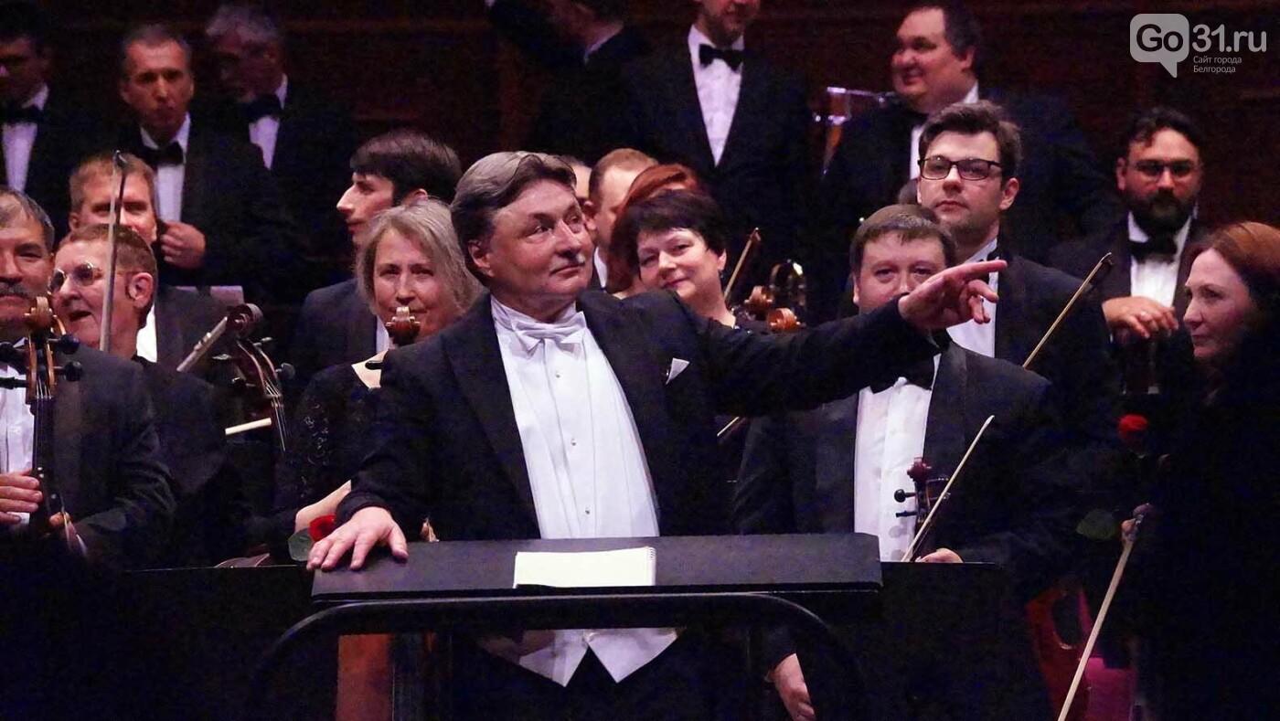 В Белгородской государственной филармонии представили Ленинградскую симфонию Шостаковича, Фото: Сергей Егоров