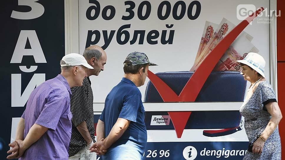 Предприниматели Белгородской области активно берут займы в МФО , фото-1
