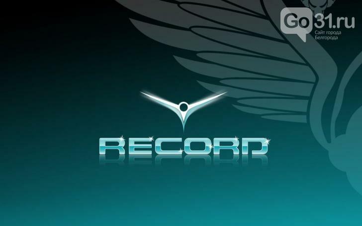 radio_record-t259ede700b311c.jpg