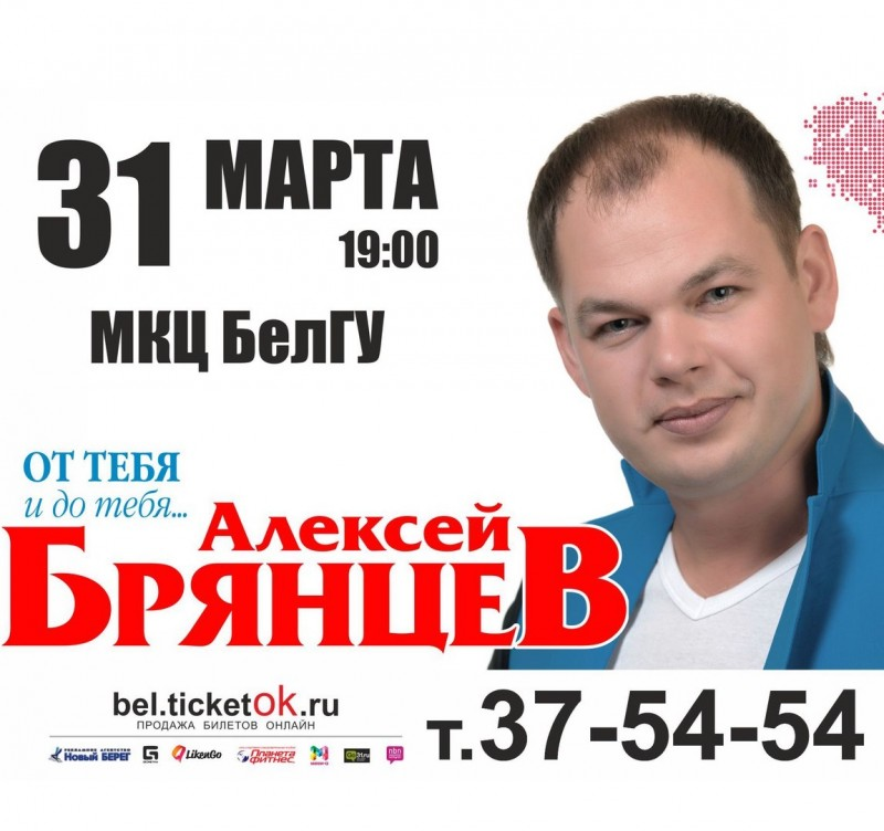 Концерт алексея брянцева афиша пушкинский театр псков афиша декабрь