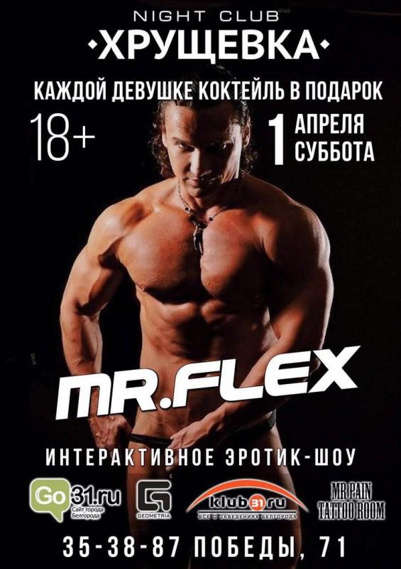 Mr.Flex  вечеринка -   Афиша Белгорода - go31.ru c9df255ff536