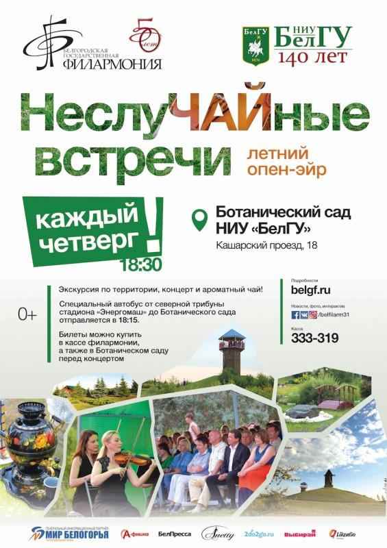 https://s.go31.ru/section/afisha_event/upload/pers/65/img/afisha/000/000/004/cisafisha_146727410036_59392b8131cfa.jpg