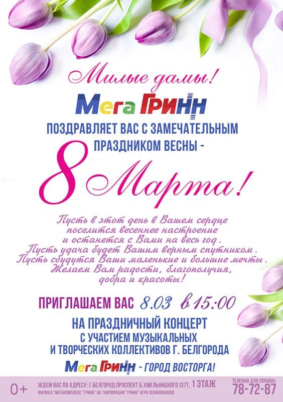 Сценарий концерта поздравления коллег с 8 марта