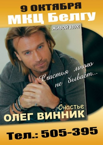 изменить свою тексты песен олега винника Первый канал