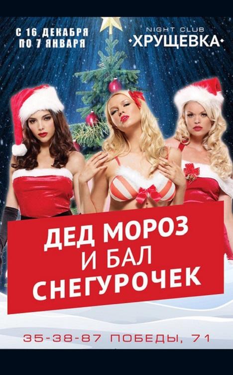 Солистки группы «ВИА Гра» показали образы сексуальных снегурочек | 751x468