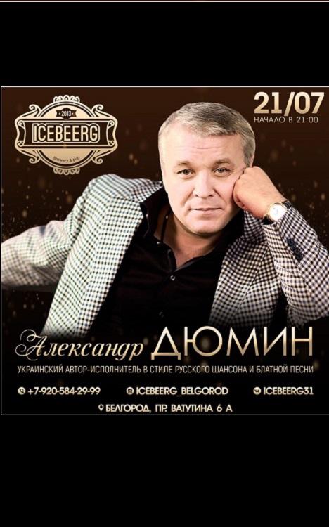 Афиша концерт дюмина билеты на концерт группы ленинград в сочи