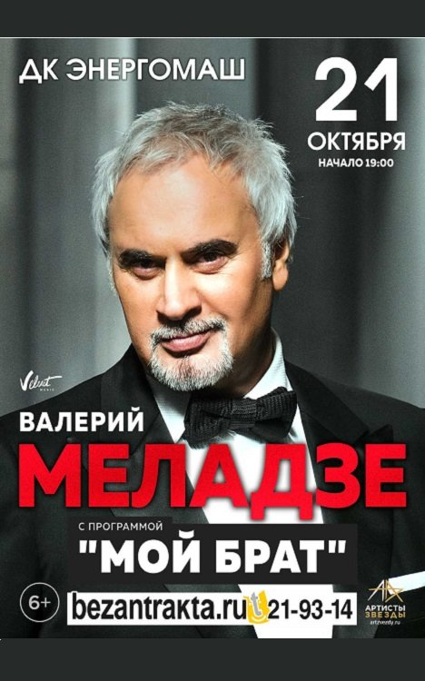 Город белгород афиша концертов воронеж афиша рок концертов